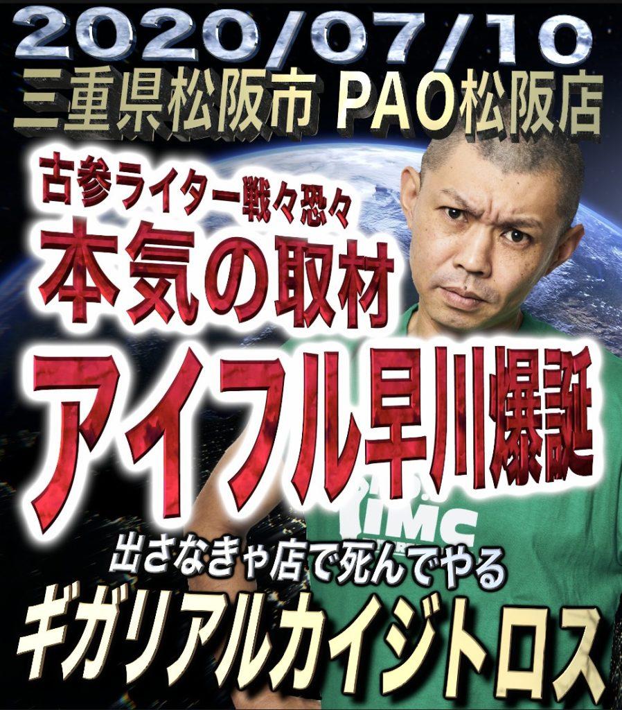 アイフル早川調査日記 Vol.1