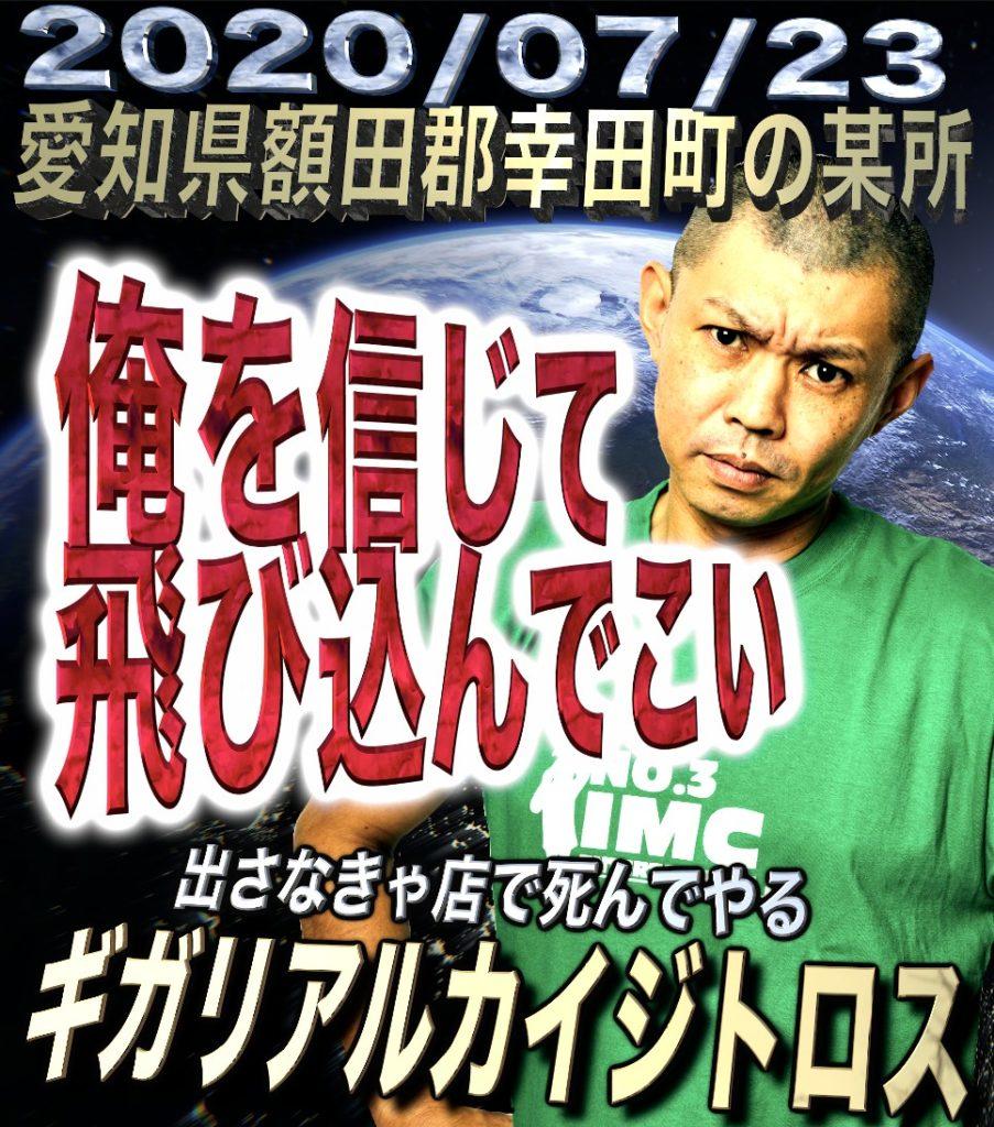 アイフル早川調査日記 Vol.2