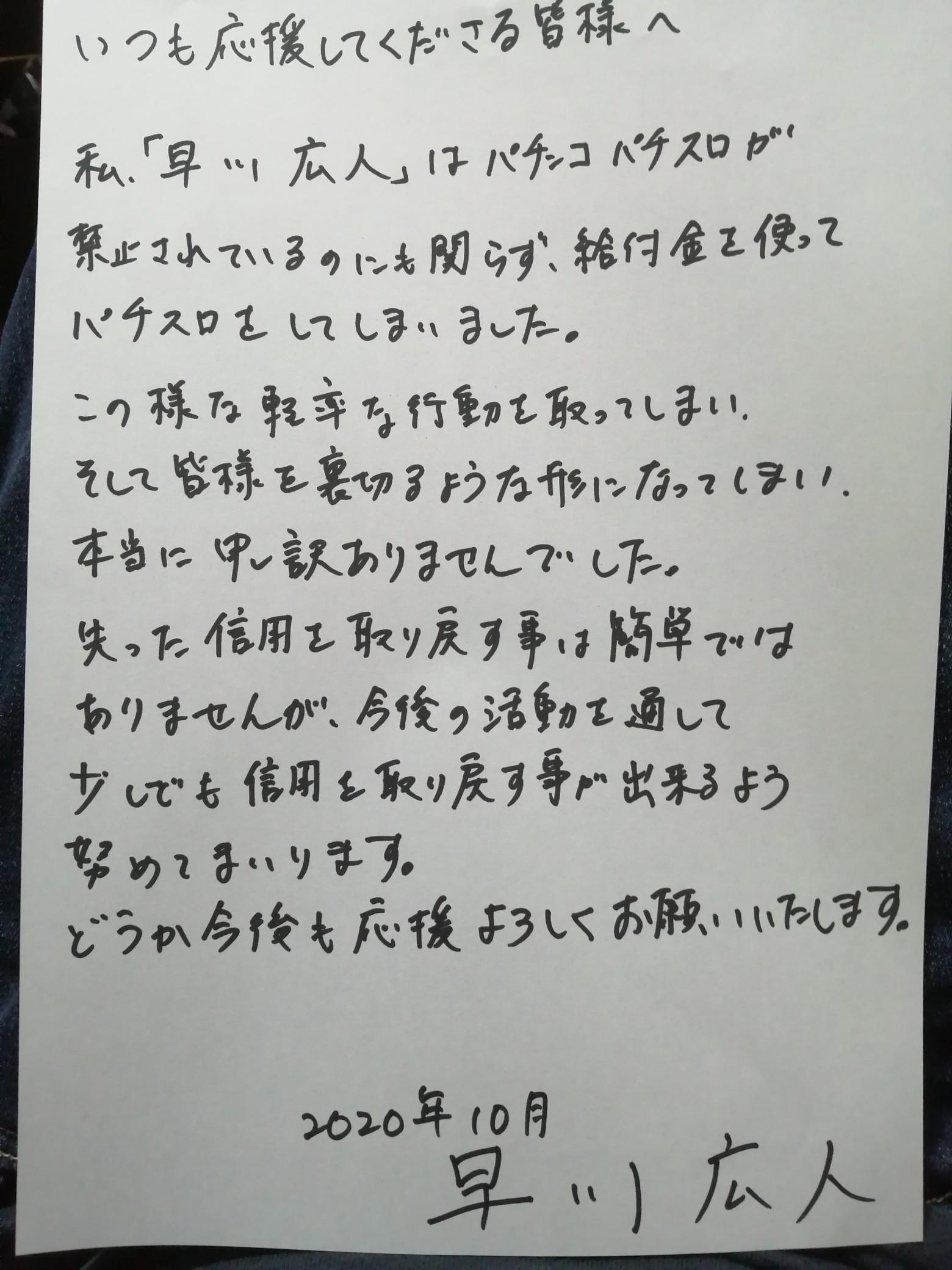 早川広人のブログ Vol.2