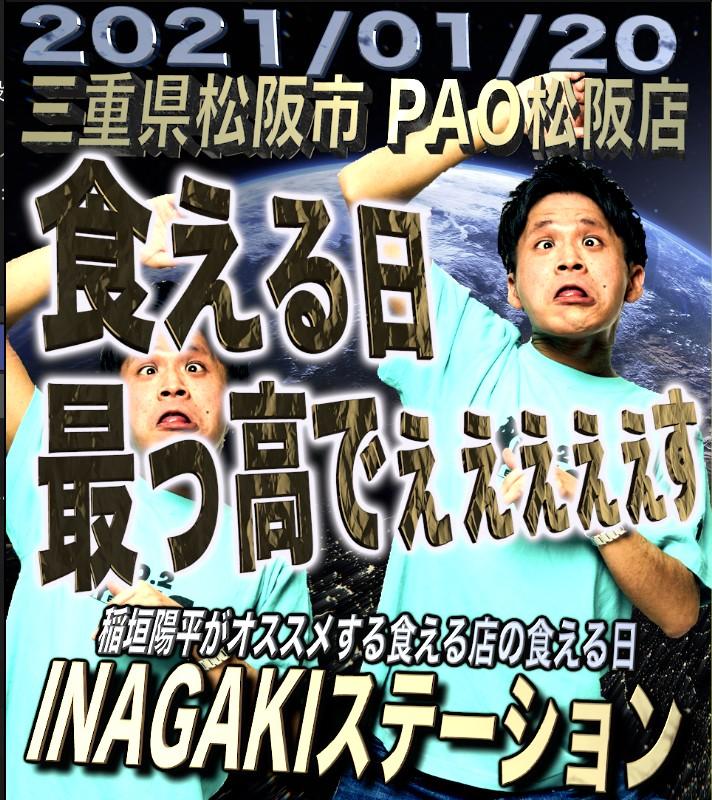 INAGAKIステーションinPAO松阪店