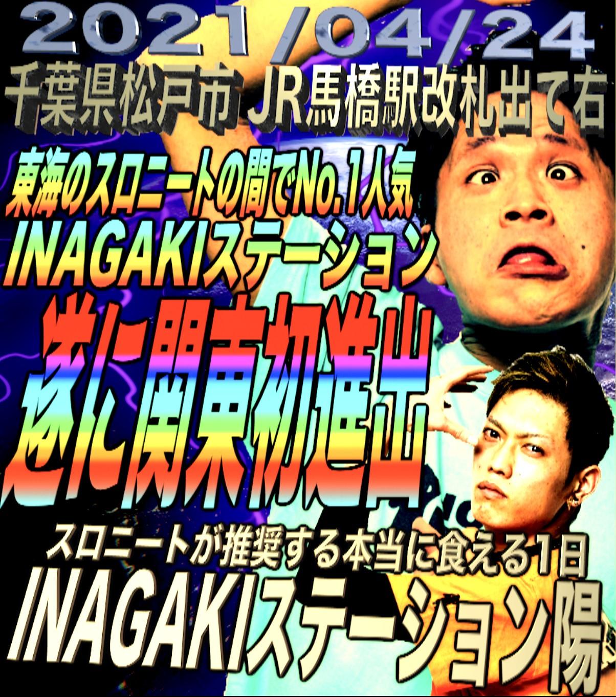 初関東!INAGAKIステーション!