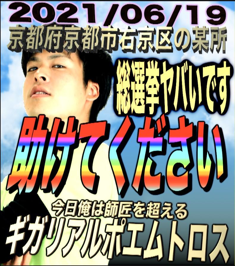 6/19 京都梅津KB GRANDレポート