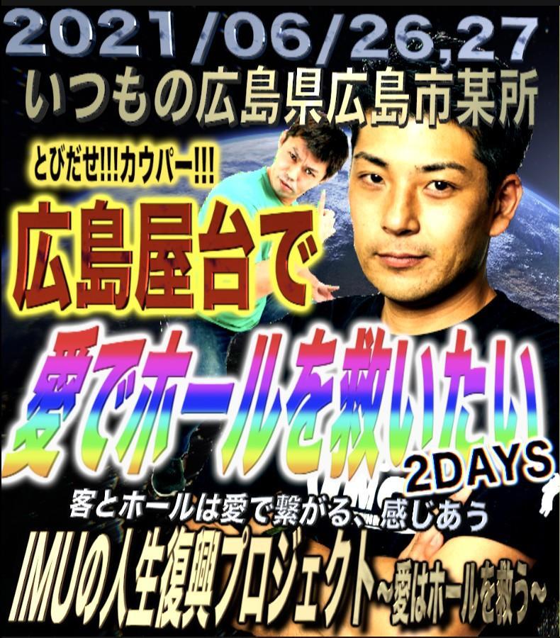 早川広人のブログ Vol.12