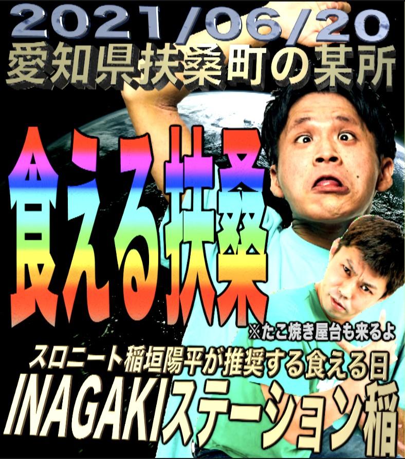 INAGAKIステーション稲
