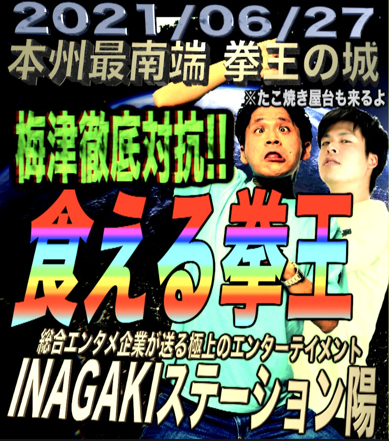拳王の城withINAGAKIステーション