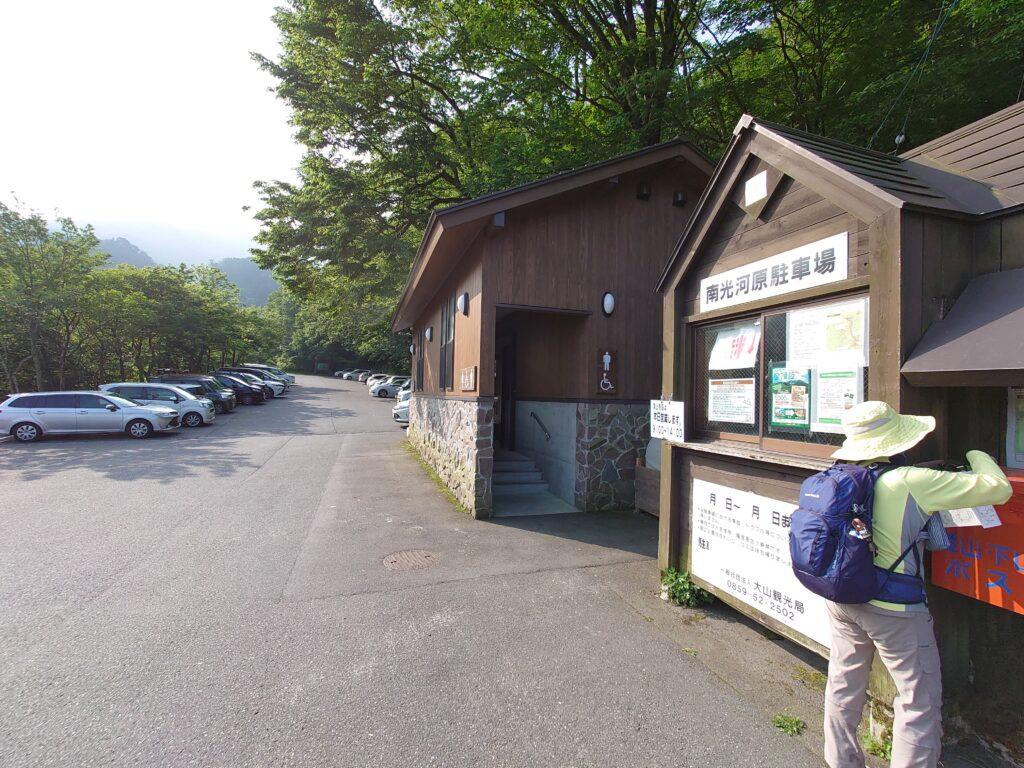 鳥取県 大山 山行記