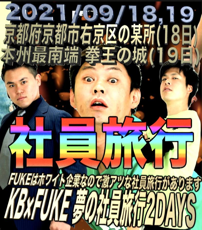 9/18 京都KB GRANDレポート