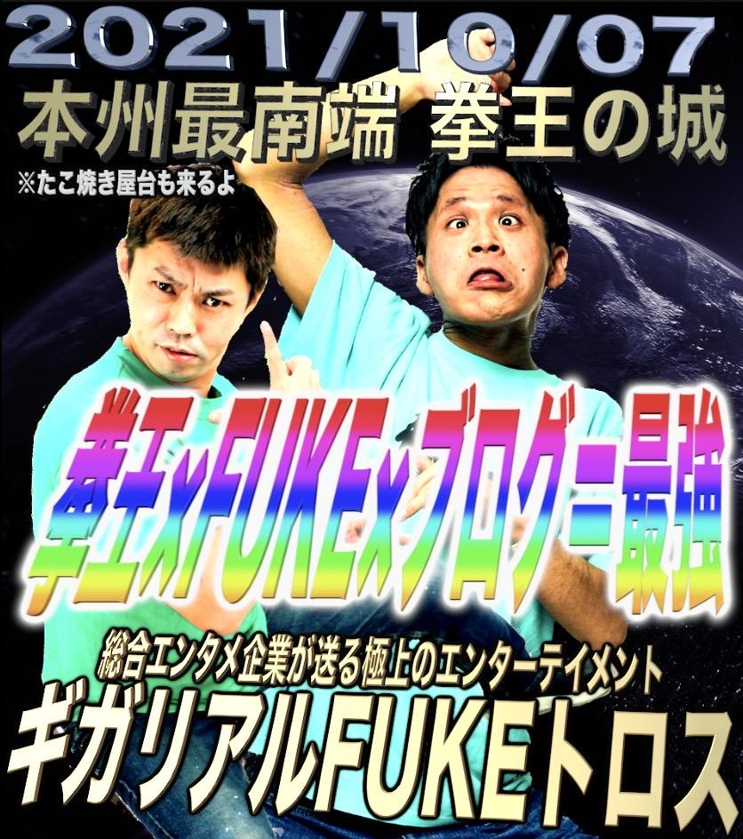 10月7日with拳王さんの城