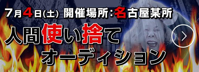 7月4日(土) 開催場所:名古屋某所 人間使い捨てオーディション
